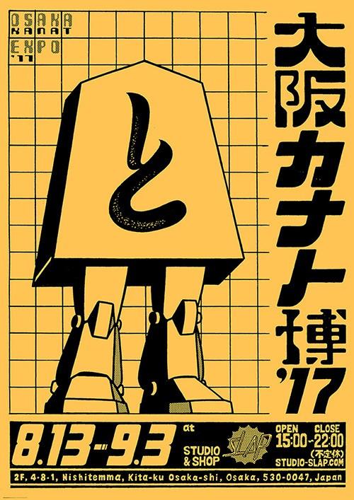 『大阪カナト博'17』 KANATO Exhibition
