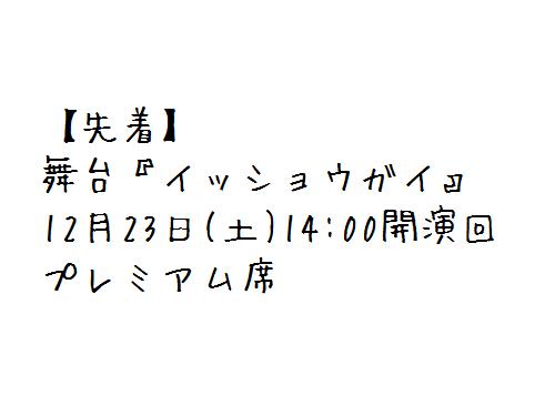 【先着◆12/23(土)14:00開演回】舞台『イッショウガイ』プレミアム席