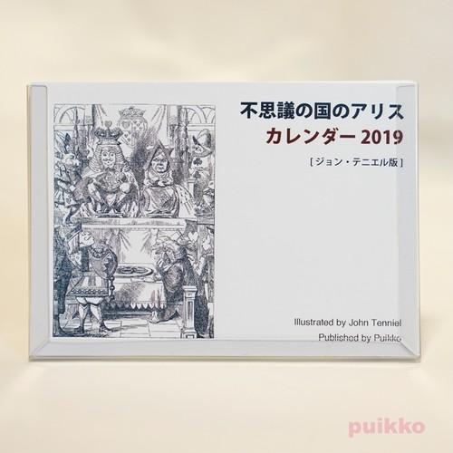 「不思議の国のアリス」ジョン・テニエル版 カレンダー 2019年