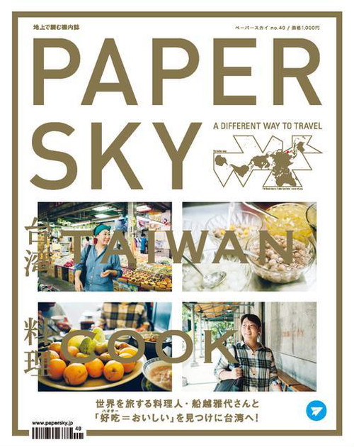 【PAPERSKY】PAPERSKY Magazine #49  TAIWAN/cook