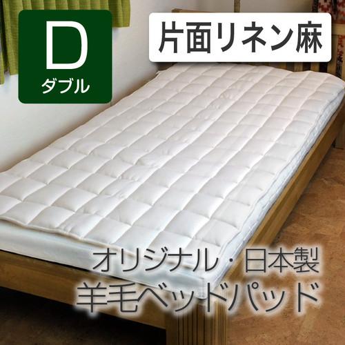 【受注生産】リネン麻付羊毛ベッドパット ダブルサイズ[69601]