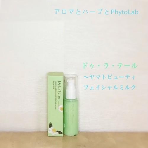 カリス成城【ドゥ・ラ・テール】ヤマトビューティーフェイシャルミルク