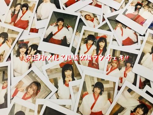 【ランチェキ】お正月!メルマル巫女服ランチェキ!!