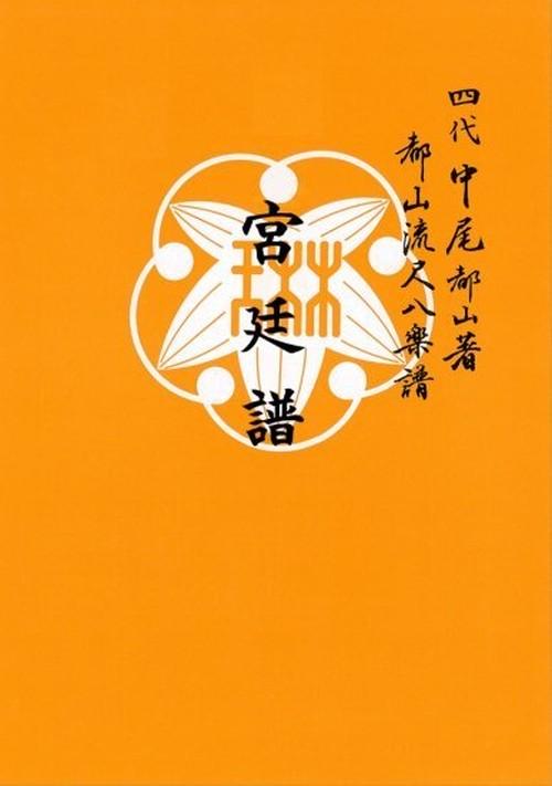 T32i424 KYUTEIFU(Shakuhachi/S. Shosei /Full Score)