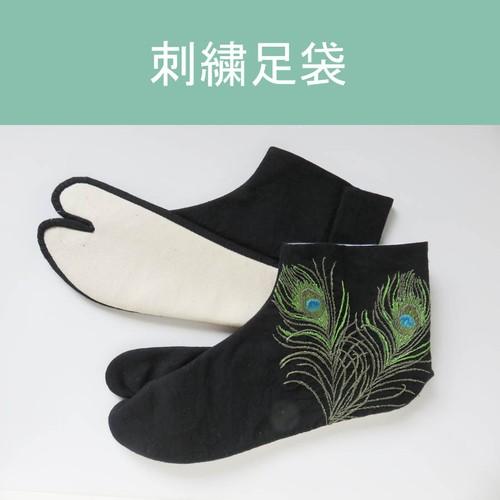 刺繍足袋 孔雀