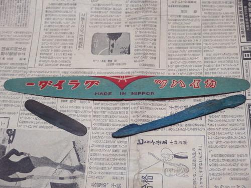 カイハツグライダー 未組み立て 右横書き文字