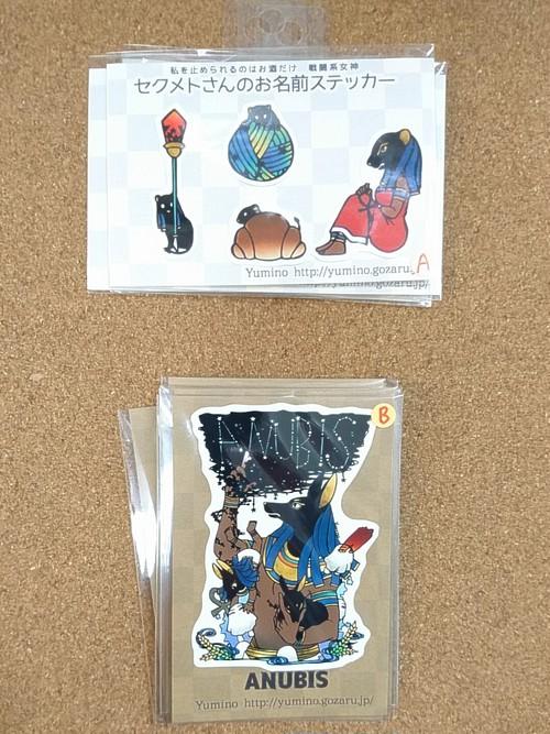 Yumino ステッカーエジプトD⑤504
