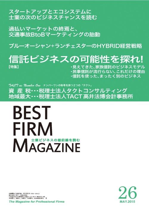 【バックナンバー】BESTFIRM Magazine26号(2015年5月発行)