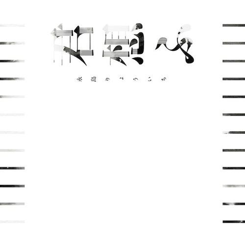 永島りょういち『君想ふ』CD