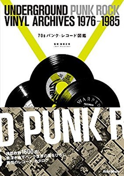 70'sパンク・レコード図鑑/書籍