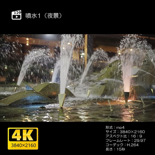 噴水1(夜景)