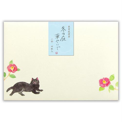 猫封筒(冬の庭華やいで)