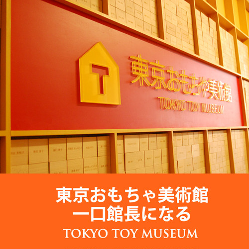 東京おもちゃ美術館の寄付制度「一口館長」