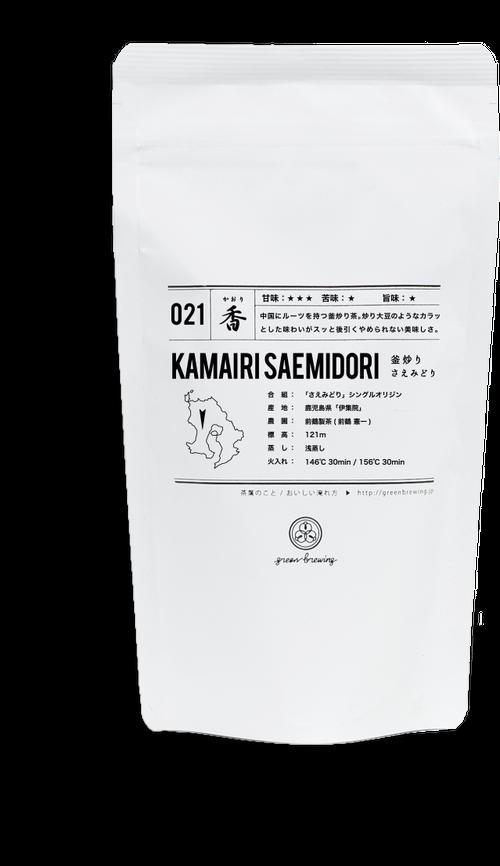 021 KAMAIRI SAEMIDORI 釜炒りさえみどり(100g)