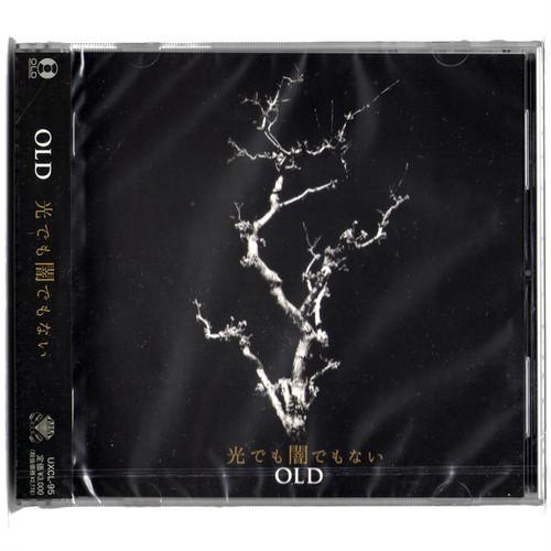 「光でも闇でもない」(CD) (特典付)