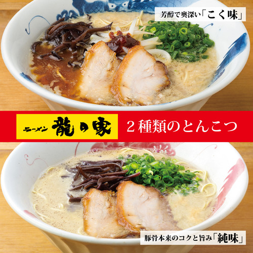 【2種・各1食入り】久留米に創業20余年。2種類のとんこつ食べ比べセット