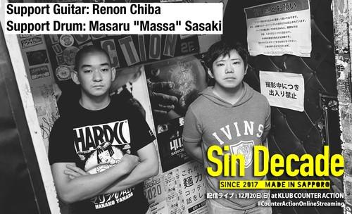 【ライブ】12月20日(日) Sin Decade