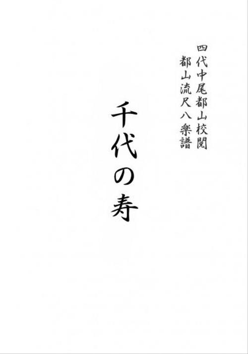 T32i329 千代の寿(尺八/宮城道雄/楽譜)
