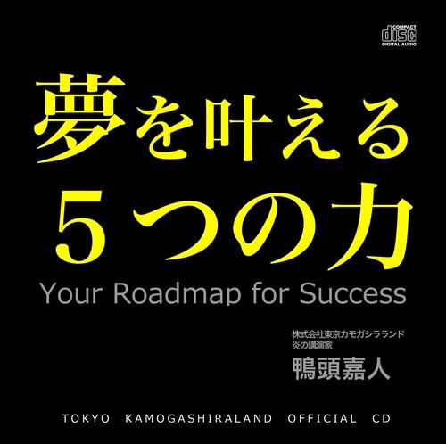 伝説の合宿音声『夢を叶える5つの力』CD【初回限定盤 100様限定 30%OFF】定価32,400円