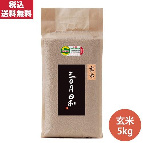 さがびより(三日月日和)    玄米5kg×2(内容量10kg)
