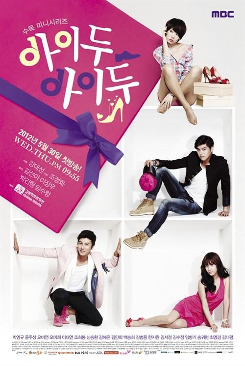 ☆韓国ドラマ☆《アイドゥ・アイドゥ~素敵な靴は恋のはじまり》DVD版 全16話 送料無料!
