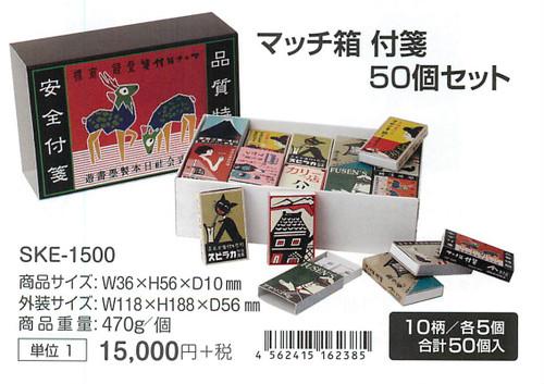 新登場!日本製!おもしろ雑貨!昭和を思い出させる古カワイイ!マッチ箱 付箋 50個セット