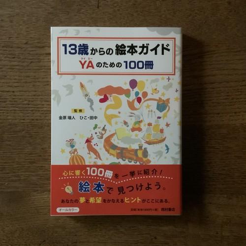 13歳からの絵本ガイド YAのための100冊