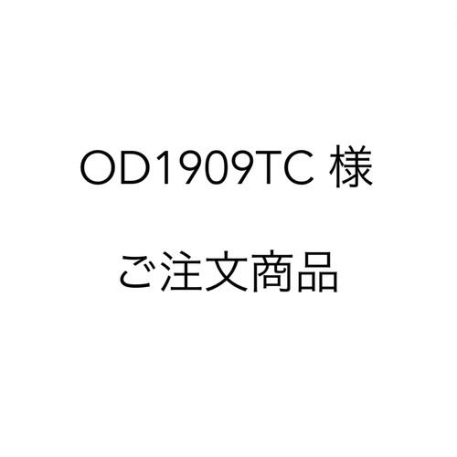 [ OD1909TC 様 ] ご注文の商品となります。