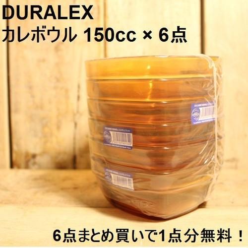 DURALEX カレボウル 150 6点セット