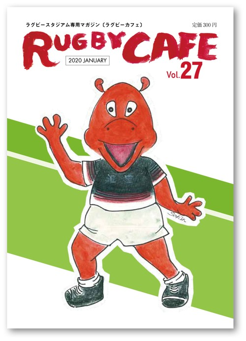 『RUGBY CAFE』 2020 January(vol.27)