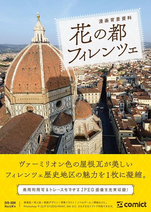 漫画背景資料 花の都フィレンツェ