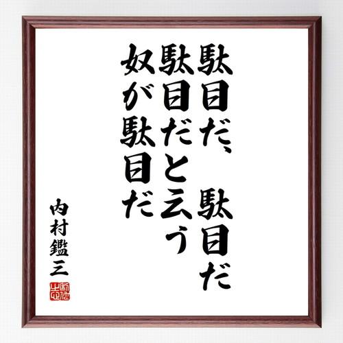 内村鑑三の名言色紙『駄目だ駄目だ駄目だと云う奴が駄目だ』額付き/受注後直筆/Z0361