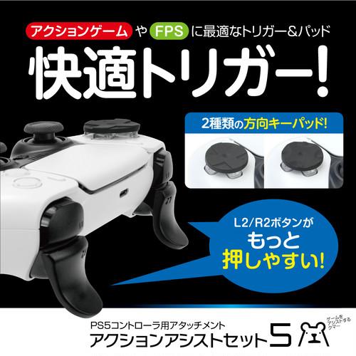 PS5 コントローラ用 アタッチメント L2 R2 トリガー 格闘ゲーム コマンド入力 キーパッド 十字キー 貼り付けタイプ 操作性アップ 『アクションアシストセット5』 *【 20018 / 4945664123022 】