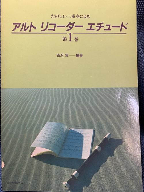 たのしい二重奏によるアルトリコーダーエチュード 第1巻【編著:吉沢実】出版社:全音楽譜出版社 1988年初版本