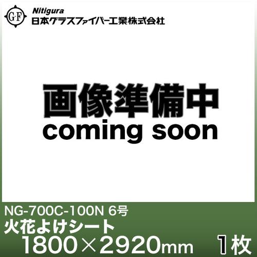火花よけシート NG-700C-100N 6号 [1枚]