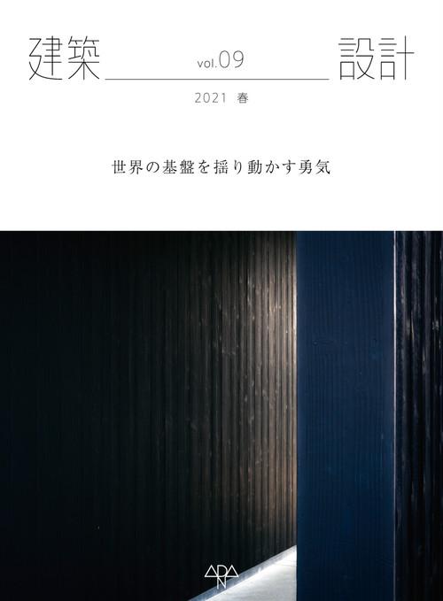 建築設計09 「世界の基盤を揺り動かす勇気」