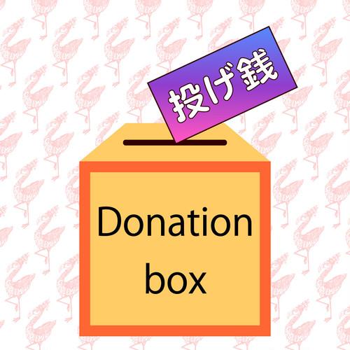 投げ銭(donation)1000