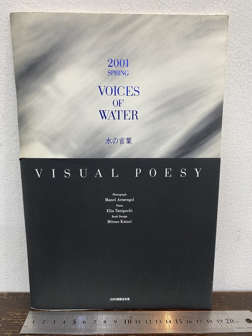 2001 SPRING VICE OF WATER 水の言葉