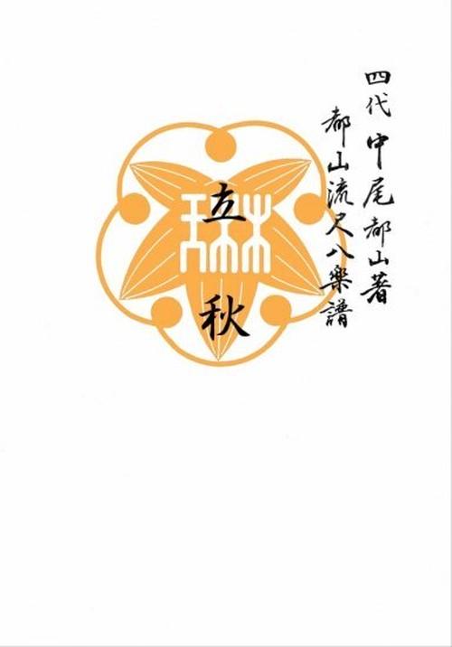 T32i102 RISSHU(Shakuhachi/I. Seizan Shodai /shakuhachi/tablature score)