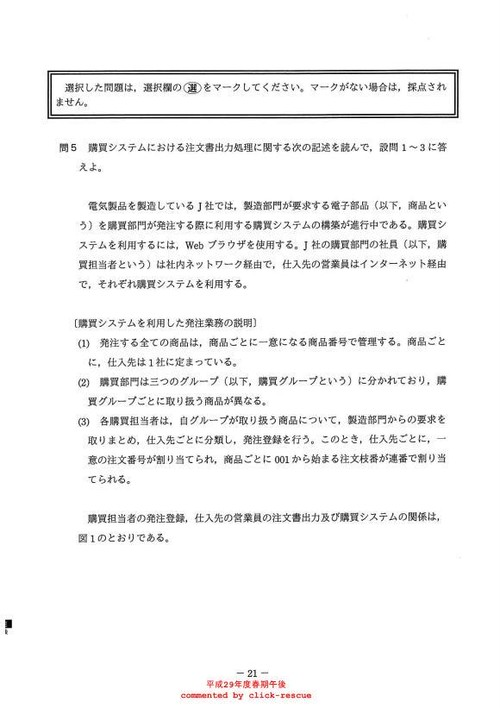 平成29年春期 問5 (基本情報処理試験)