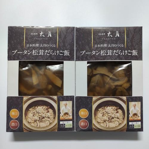 日本料理太月がつくる ブータン松茸だらけご飯 薄口濃口食べ比べ1合用各2袋