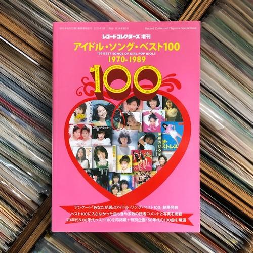 アイドル・ソング・ベスト100 1970-1989(レコードコレクターズ増刊)[中古本]