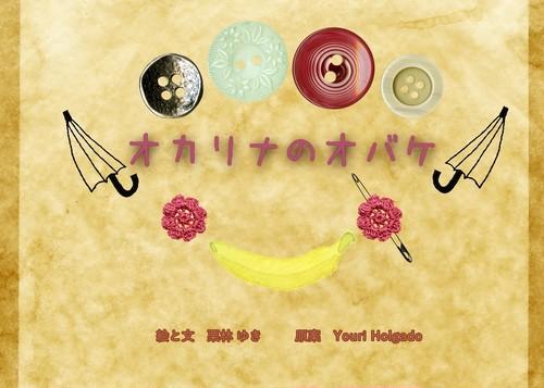 西村菜美「CD付き絵本」