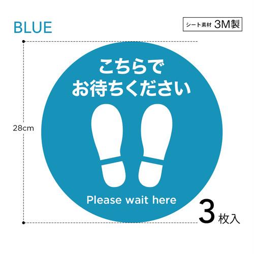 ソーシャルディスタンス 床シール【カラー:青】