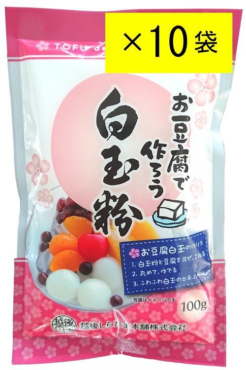 お豆腐で作ろう白玉粉100g✕10袋