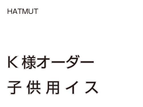 K様オーダー【子供用イス】