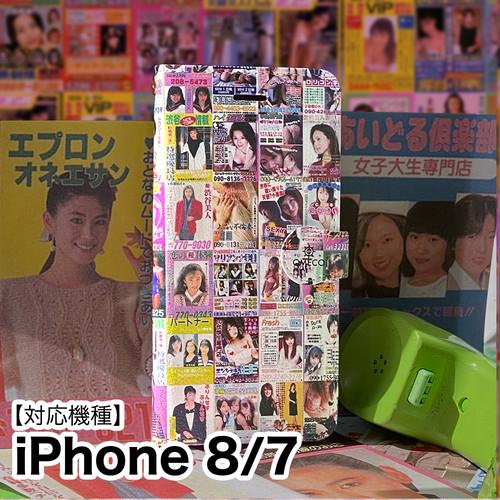 iPhone8/7 対応 手帳型 ピンクチラシ アイフォン ケース