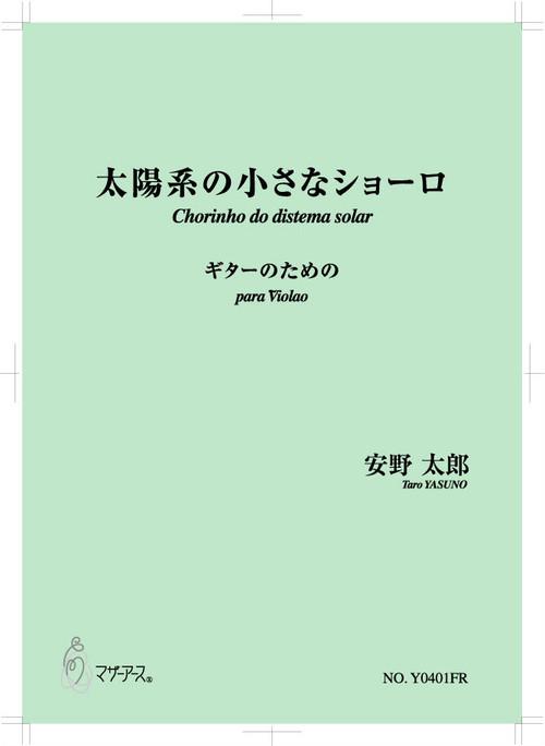 Y0401FR 太陽系の小さいショーロ(ギターソロ/安野太郎/楽譜)