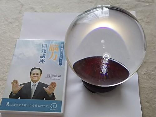 【意識エネルギー】気のエネルギーが放出されるDVDと水晶玉(直径:約14cm)セット