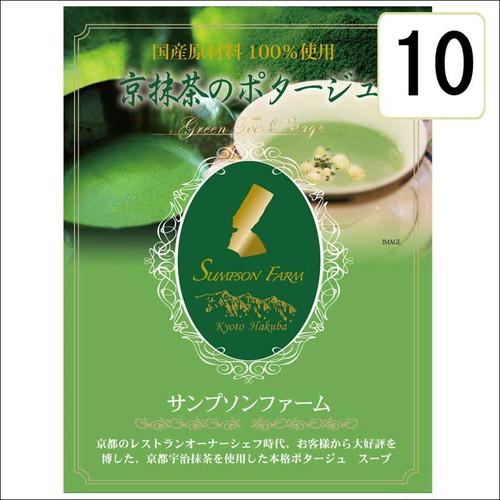 Chef de ferme 京抹茶のポタージュ 10箱入セット